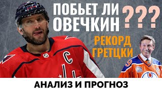 Побьет ли Овечкин рекорд Гретцки по голам в НХЛ