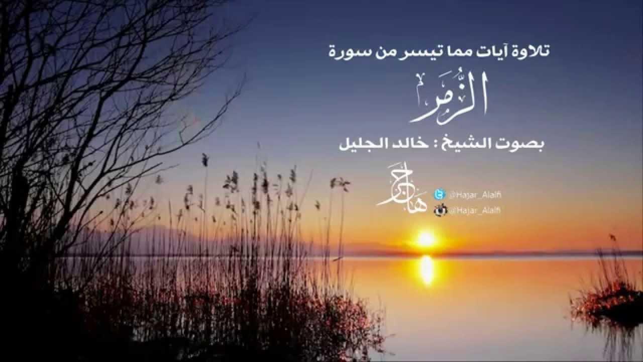 وسيق الذين اتقوا ربهم إلى الجنة زمرا الشيخ خالد الجليل
