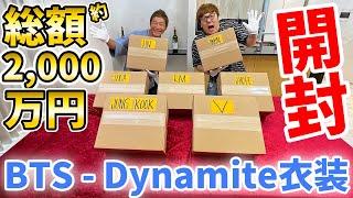 【落札総額2000万円】BTS - Dynamite MV衣装のダンボール開封してみた!【前編】