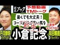 【競馬ブック】小倉記念 2018 予想【TMトーク】