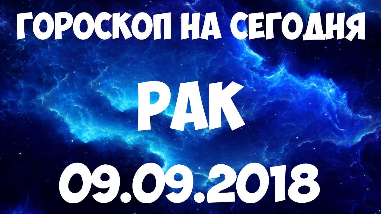 РАК гороскоп на 09 сентября 2018 года