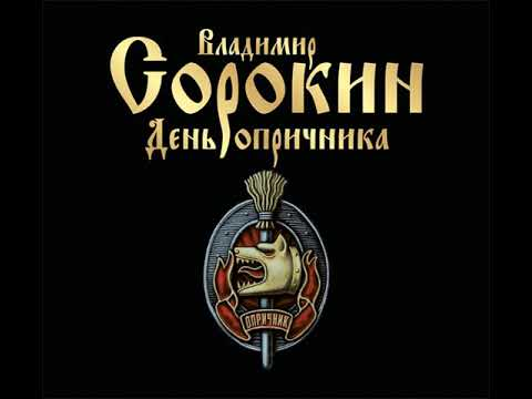 Владимир Сорокин – День опричника. [Аудиокнига]