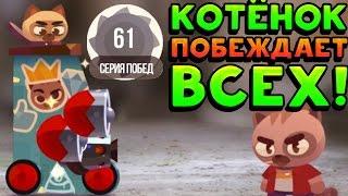 КОТЁНОК ПОБЕЖДАЕТ ВСЕХ! - CATS: Crash Arena Turbo Stars