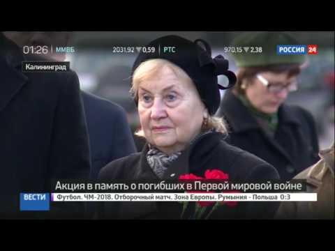 В Калининграде открыли памятник погибшим в Первой Мировой