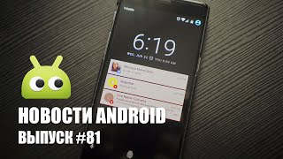 Новости Android: Выпуск #81