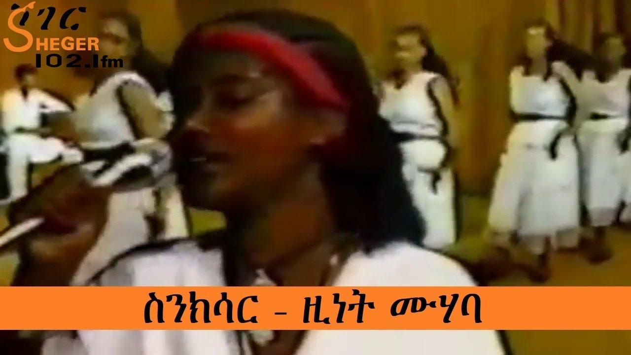 News Magazine Sheger FM 102.1: ዚነት ሙሃባ