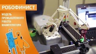 [Робофинист] Модель промышленного робота-манипулятора / Model of the industrial robot manipulator