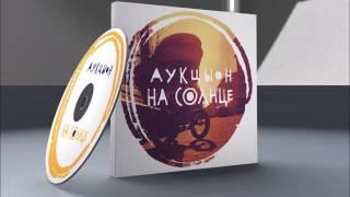 Аукцыон — «На Солнце» (весь альбом, 2016)