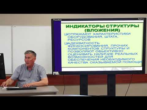 """Лекция """"Основы управления качеством медицинской помощи"""""""