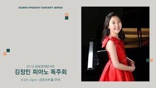 [금호영재콘서트] L.v.Beethoven Piano Sonata No.6 in F Major, Op.10/2 / 김정민