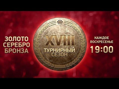 видео: Золотая Лига panzar 30.10.2016
