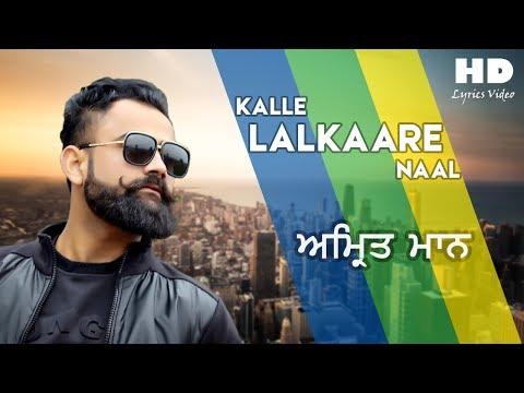 KALLE LALKAARE NAAL | AMRIT MAAN | New Song Lyrics | Latest Punjabi Songs 2017 | HD