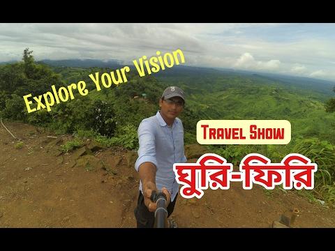 ঘুরি-ফিরি । Ghuri-Firi - Discover Your Country । Channel Trailer