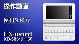 CASIO 電子辞書 EX-word(エクスワード) XD-SRシリーズ操作動画-便利な検索