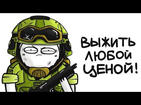 ВЫЖИТЬ ЛЮБОЙ ЦЕНОЙ! (TOTAL LOCKDOWN / анимация)