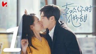 ENG SUB |《喜歡你時風好甜 Flipped》EP01——高瀚宇、陳芋米、谷藍帝、林妍柔、朱文超
