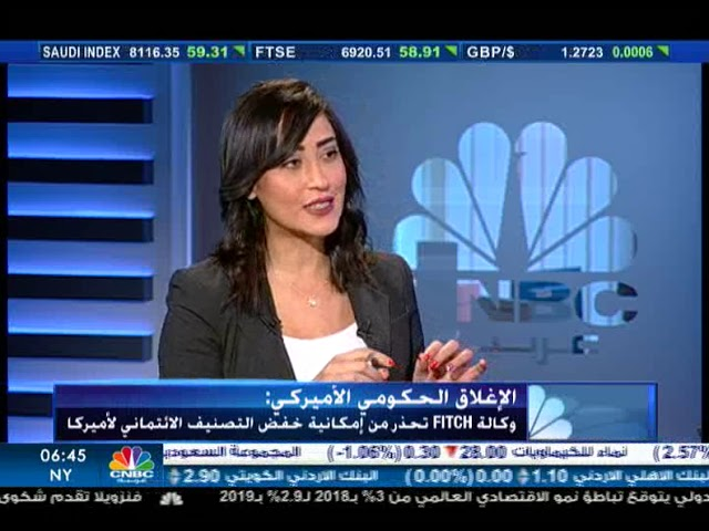 وليد جرادات على شاشة سي أن بي سي عربية في تغطية خاصة حول الإغلاق الحكومي الأمريكي