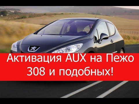 Активация Aux Peugeot 308