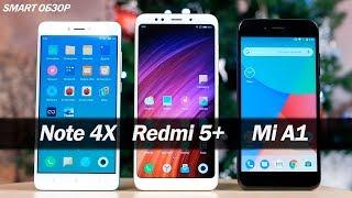 Обзор Xiaomi Redmi 5+, Mi A1, Note 4x. Кого же всё-таки брать?