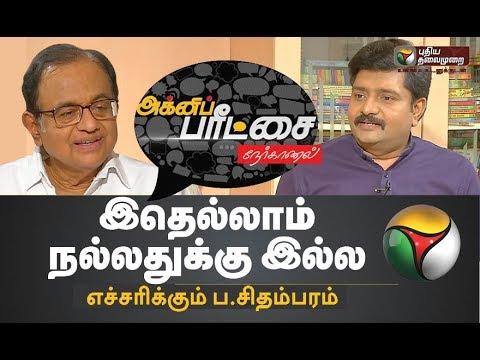 Agni Paritchai இதெல்லாம் நல்லதுக்கு இல்ல - P Chidambaram Interview   13/07/2019   Nirmala Sitharaman