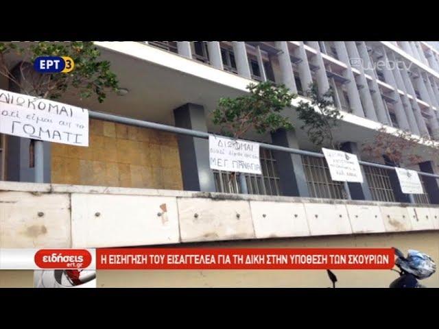 <span class='as_h2'><a href='https://webtv.eklogika.gr/i-eisigisi-toy-eisaggelea-sti-diki-ton-skoyrion' target='_blank' title='Η εισήγηση του εισαγγελέα στη δίκη των Σκουριών'>Η εισήγηση του εισαγγελέα στη δίκη των Σκουριών</a></span>