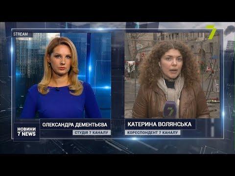 Новости 7 канал Одесса: Що відбувається зараз на місці трагедії на Троїцькій