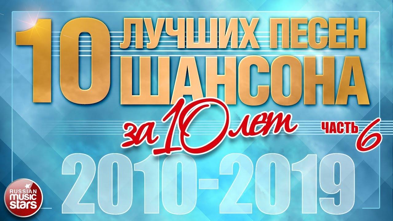 10 ЛУЧШИХ ПЕСЕН ШАНСОНА ЗА 10 ЛЕТ ✪ ЧАСТЬ 6 ✪ ЛУЧШИЕ ХИТЫ ОТ ЗВЕЗД РУССКОГО ШАНСОНА ✪ 2010 — 2019 ✪
