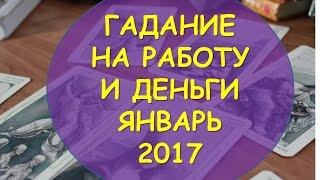 Гадание на работу и деньги - январь 2017