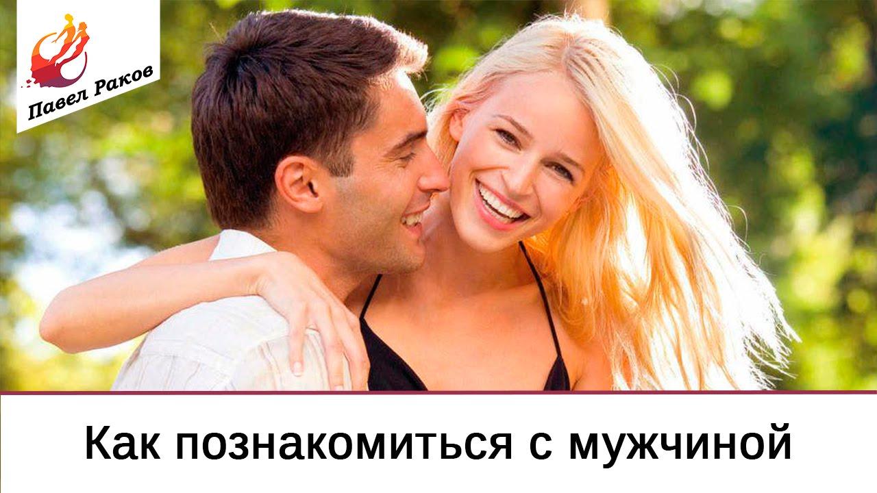 Кто как знакомился с мужем