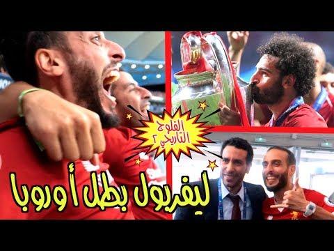 فلوج نهائي دوري الأبطال ليفربول توتنهام من داخل أرض الملعب