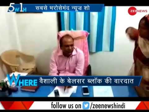 5W1H: Block Development Officer beaten up by women in Bihar's Vaishali district