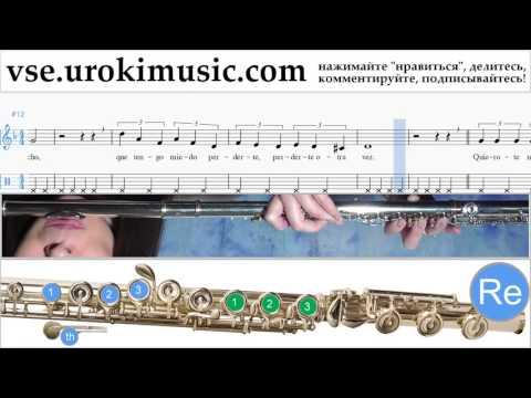 Как играть на флейте Besame Mucho Табы часть 2 um-b821