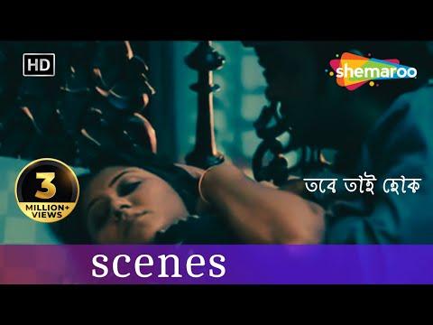 Tilottama's Tension - Tabe Tai Hok - Swastika Mukherjee - Joy Sengupta - Samadarshi Dutta