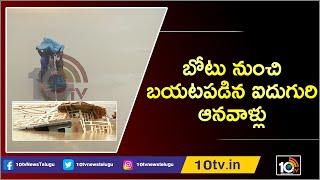 బోటు నుంచి బయటపడిన ఐదుగురి ఆనవాళ్లు | Operation Royal Vasista Success | Godavari  News