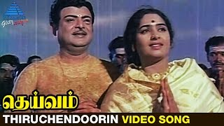 Deivam Tamil Movie Songs | Thiruchendoorin Kadalorathil Video Song | Gemini Ganesan | Sowkar Janaki