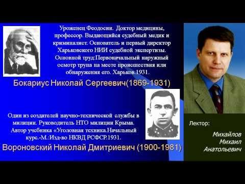 Предмет, система и методология криминалистики. Лекция Михайлова М.А. г. Симферополь