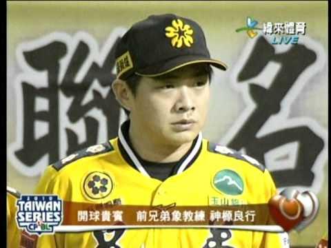 20101019中華職棒總冠軍賽G3 興...