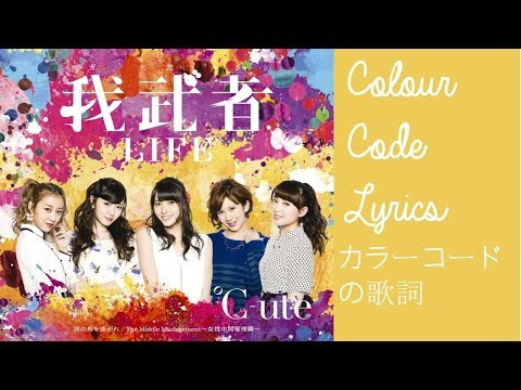 我武者LIFE | カラーコードの歌詞 | Gamusha LIFE (Reckless LIFE) | Colour Code Lyrics