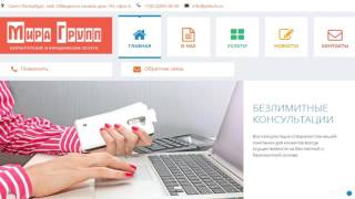 видео бухгалтерские услуги в санкт петербурге