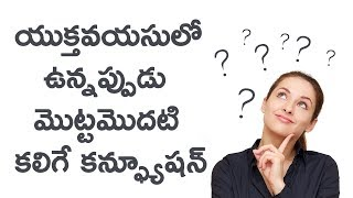why is confusion a part of youth | Temporary Confusion  || SumanTv Money
