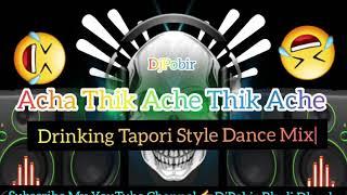 Acha Thik ache thikk ache bangla |Drinking Dance Mix| DjPobir