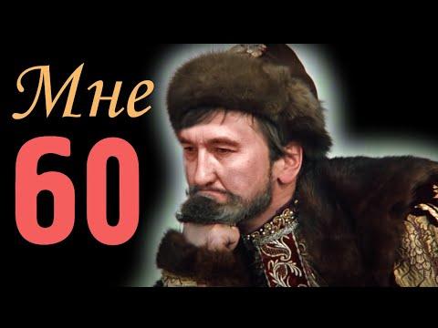 60 лет Песня