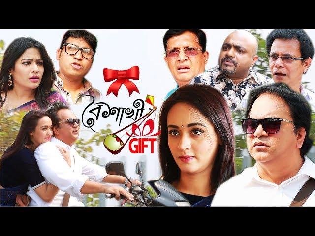Best Funny Drama - Boishakhi Gift (বৈশাখী গিফট) | Mir Sabbir | Ahona | Bangla Natok 2019