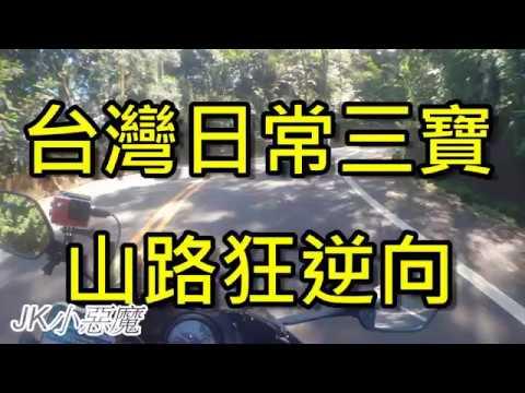 台灣日常之狂逆向三寶【CBR300R】