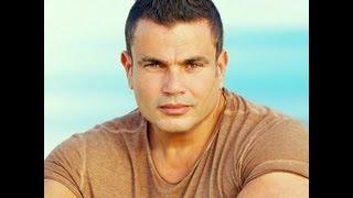 سبت فراغ كبير - عمرو دياب