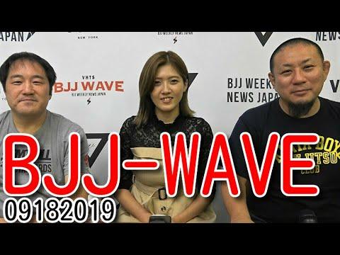 【動画版】BJJ-WAVE 9/18 2019 収録分