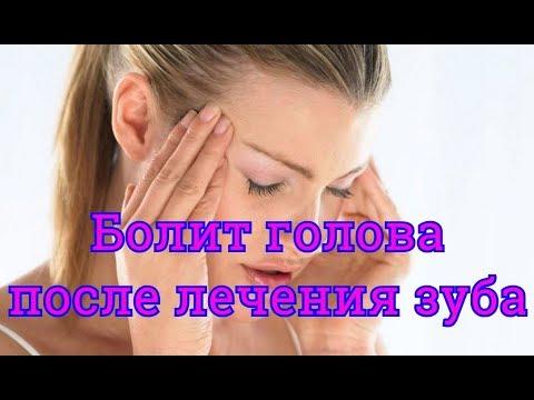 Может ли после анестезии зуба болеть голова