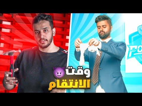 خلينا اعضاء باور كلهم ياخذون حقهم من حرامي المقر 😳!! ( كسرنا غرفته 😂💔!!)