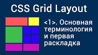 Урок 1. CSS Grid Layout. Основная терминология и первая раскладка