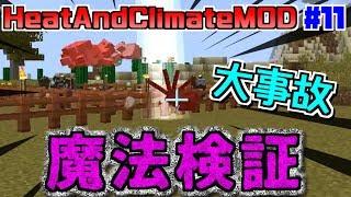 【MOD実況】#11 ~自然と戦うMOD~ 魔法が凄すぎてチート級ww【HeatAndClimateMOD】